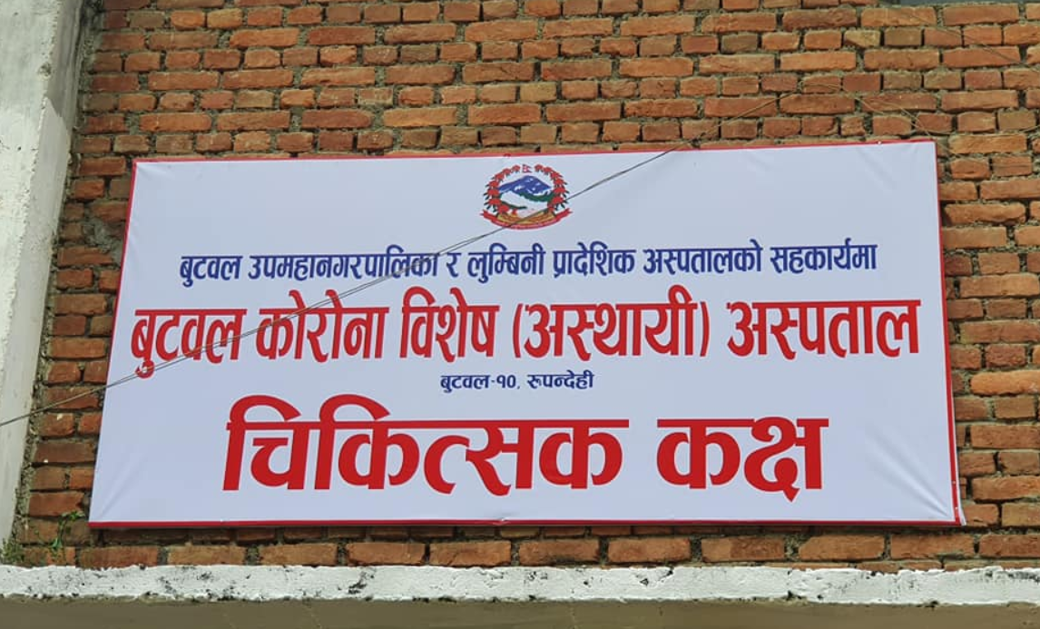 Thapa, Who Died in Butwal, Tested Negative for Corona Virus