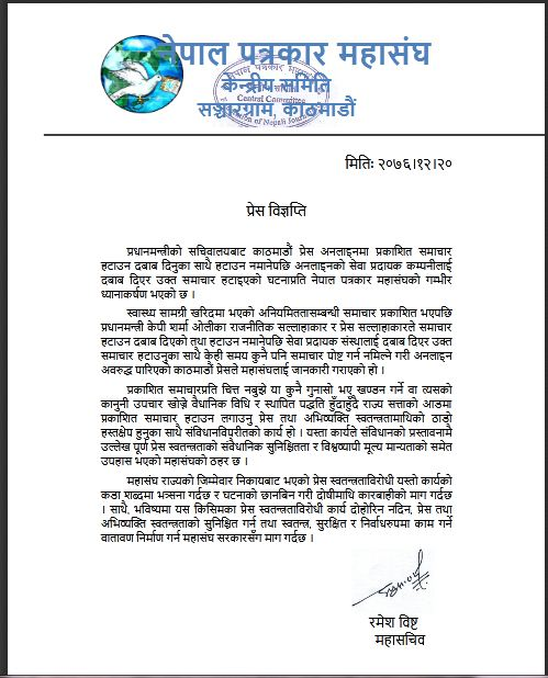 FNJ Condemns Objects To The Incident Of Removing News Item By Hacking The News Site Of kathmandupress.com
