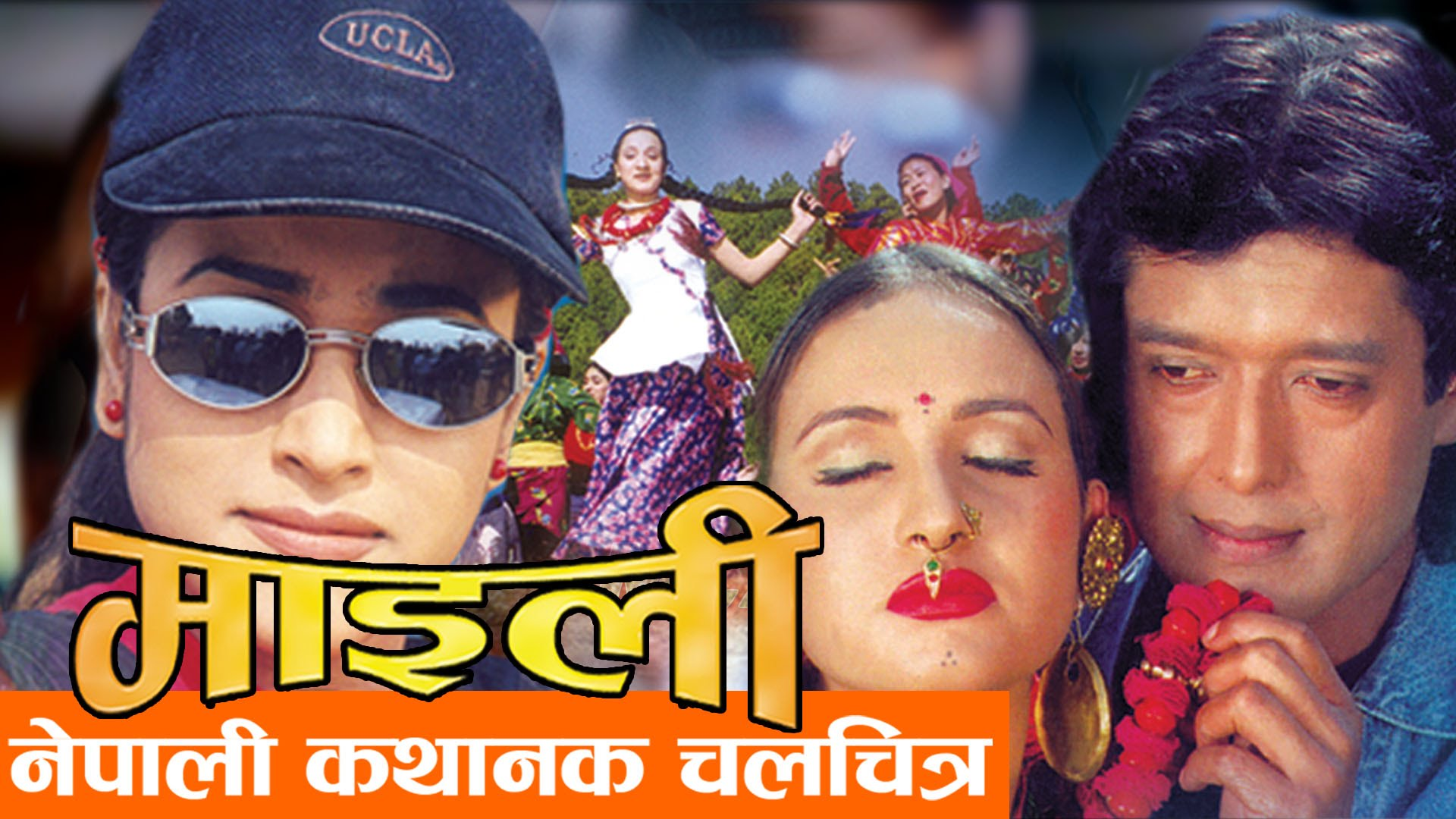 The Maili film, which was produced by DB Thapa