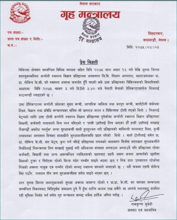 Dr. KC forcefully admitted to TUTH