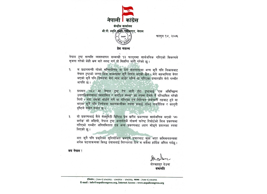 Nepali Congress President Deuba Strongly Objects The White Paper of Nepal Trust